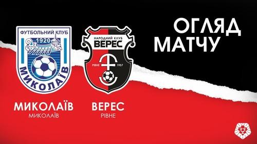 Николаев – Верес – 0:0. Обзор матча