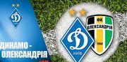 Динамо – Олександрія. Дивитися онлайн. LIVE трансляція
