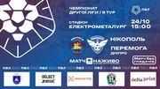 Никополь – Перемога. Смотреть онлайн. LIVE трансляция
