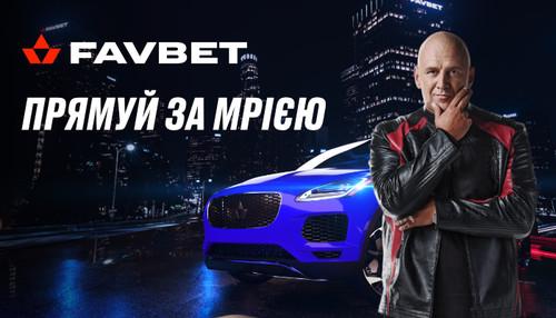 Прямуй за Jaguar з Favbet та Потапом
