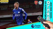 Арсенал – Лестер – 0:1. Відео голу і огляд матчу