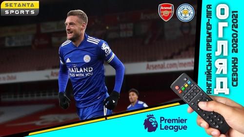 Арсенал – Лестер – 0:1. Видео гола и обзор матча
