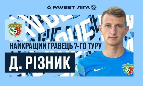 Дмитрий Ризнык – лучший игрок 7-го тура УПЛ