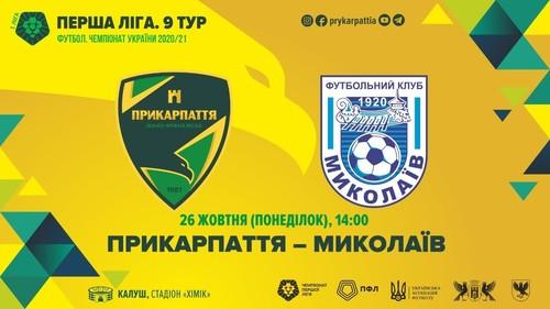 Прикарпатье – Николаев. Смотреть онлайн. LIVE трансляция