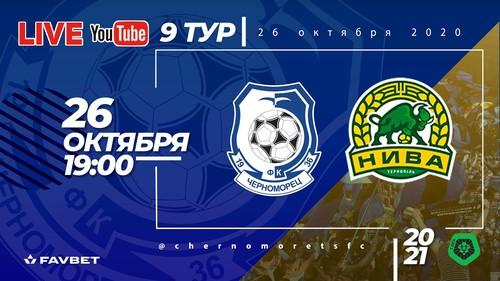 Черноморец – Нива Тернополь. Смотреть онлайн. LIVE трансляция