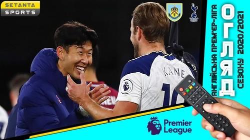 Бёрнли — Тоттенхэм — 0:1. Видео гола и обзор матча