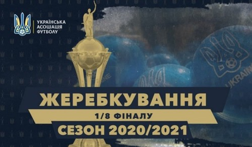 Відбулося жеребкування 1/8 фіналу Кубка України
