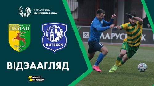 Неман – Витебск – 2:0. Видео голов и обзор матча