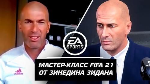 ВИДЕО. Зидан про тренерскую карьеру в FIFA 21