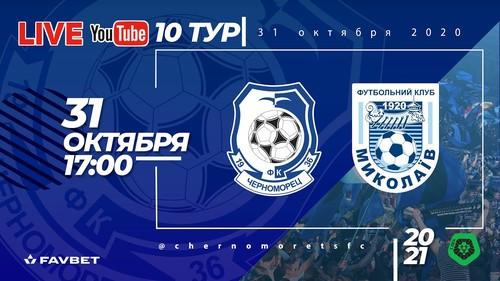 Черноморец – Николаев. Смотреть онлайн. LIVE трансляция