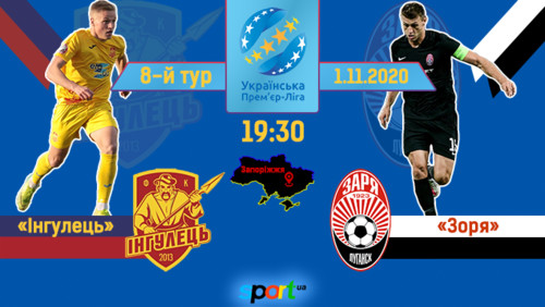 Ингулец – Заря. Прогноз и анонс на матч чемпионата Украины