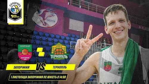 Запоріжжя – Тернопіль. Дивитися онлайн. LIVE трансляція