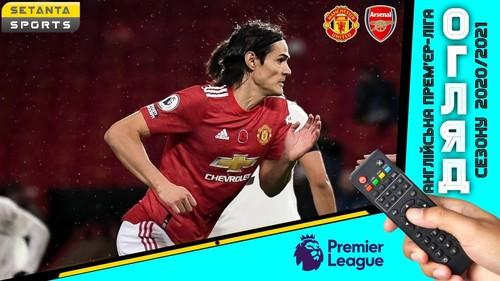 Манчестер Юнайтед – Арсенал – 0:1. Видео гола и обзор матча