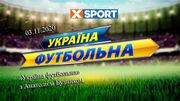 Украина футбольная. Сенсация в Луцке, проблемы Металлиста, успех Карпат