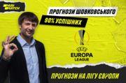 Прогнозы на матчи Лиги Европы от Александра Шовковского