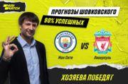 Манчестер Сити - Ливерпуль: Прогноз от Александра Шовковского