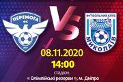 Перемога – Николаев-2. Смотреть онлайн. LIVE трансляция