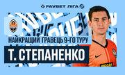 Зупинив Динамо. Степаненко - найкращий гравець 9-го туру УПЛ