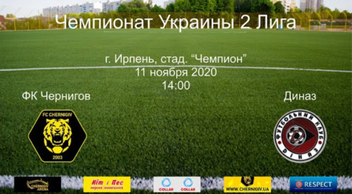 Чернигов – Диназ. Смотреть онлайн. LIVE трансляция
