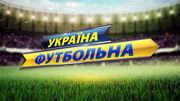 Україна футбольна: Більше вітамінів, менше калорій