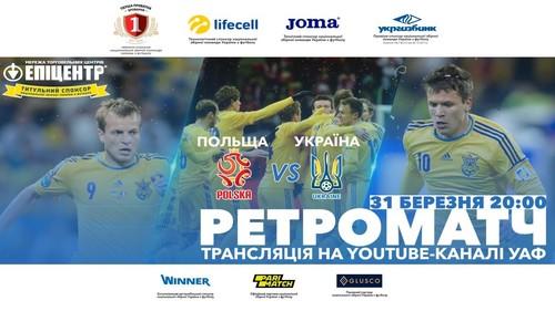 Ретроматч. Польша – Украина. 2013 год