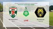 Оболонь-2 – Чернигов. Смотреть онлайн. LIVE трансляция