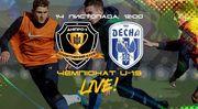 Днепр-1 U-19 — Десна U-19. Смотреть онлайн. LIVE трансляция