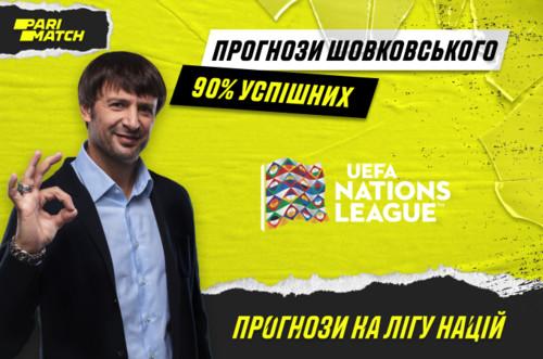 Лига наций УЕФА. Прогнозы на матчи от Александра Шовковского
