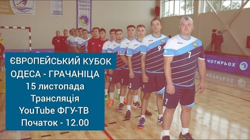 Грачаница – Одесса. Смотреть онлайн. LIVE трансляция