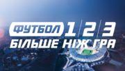 Ложной информации не было! В ТК Футбол 1/2/3 ответили на обращение Динамо