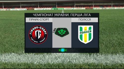Горняк-Спорт – Полесье – 0:2. Видео голов и обзор матча