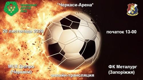 Днепр Черкассы – Металлург Запорожье. Смотреть онлайн. LIVE трансляция