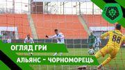 Альянс – Черноморец – 0:0. Обе команды не забили пенальти. Видеообзор матча