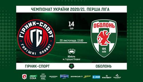 Горняк-Спорт – Оболонь. Смотреть онлайн. LIVE трансляция