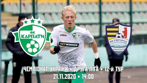 Карпаты Львов – Ужгород. Смотреть онлайн. LIVE трансляция