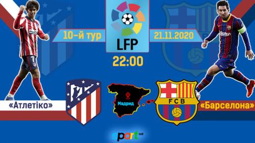 Атлетико – Барселона. Прогноз и анонс на матч чемпионата Испании