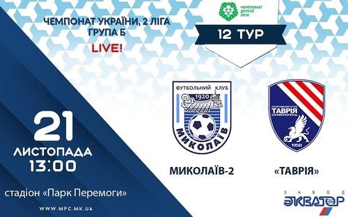 Николаев-2 – Таврия. Смотреть онлайн. LIVE трансляция