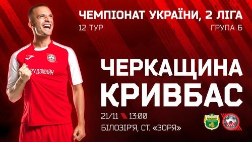 Черкащина – Кривбасс. Смотреть онлайн. LIVE трансляция