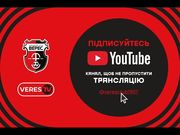 Верес – Горняк-Спорт. Смотреть онлайн. LIVE трансляция