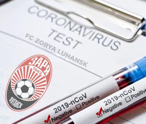 Все — отрицательные. Заря узнала результаты тестов на коронавирус
