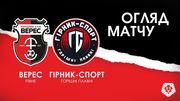 Верес – Горняк-Спорт – 3:0. Видео голов и обзор матча