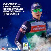 FavBet запалює чоловічу та жіночу збірну України з біатлону на перемогу