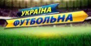 Украина футбольная. Позади первый круг Первой лиги