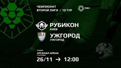 Рубикон – Ужгород. Смотреть онлайн. LIVE трансляция