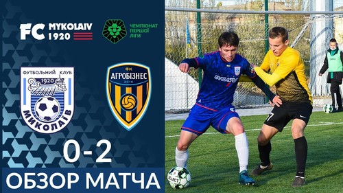 Николаев – Агробизнес – 0:2. Видео голов и обзор матча