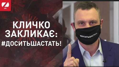 ВИДЕО. Виталий Кличко запустил флешмоб #доситьшастать