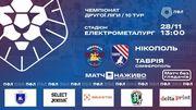 Никополь – Таврия. Смотреть онлайн. LIVE трансляция