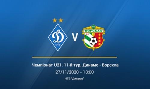Динамо U-21 - Ворскла U-21. Смотреть онлайн. LIVE трансляция