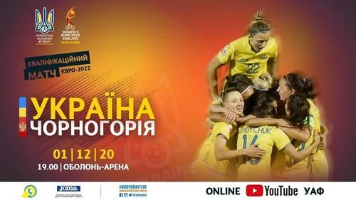 Україна - Чорногорія. Відбір на жіночий ЧЄ. Дивитися онлайн LIVE трансляція