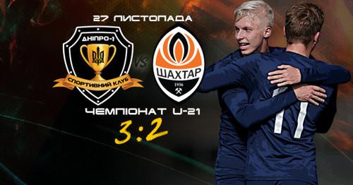 Молодіжний чемпіонат. Шахтар U-21 несподівано програв Дніпру-1